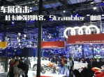 """上海车展直击:杜卡迪强势阵容,Scrambler""""咖啡""""来袭"""