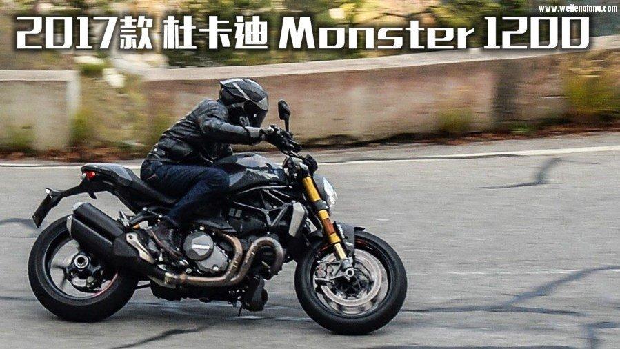 2017款 杜卡迪 Monster 1200