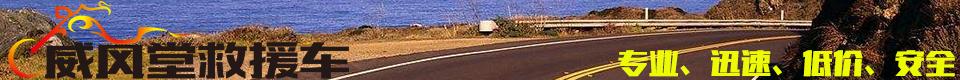 威风堂摩托车救援运输服务
